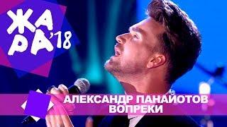 Александр Панайотов  -  Вопреки ЖАРА В БАКУ Live 2018