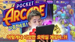 오락실뽑기게임4종놀이!! [포켓아케이드] 허팝게임 Pocket Arcade