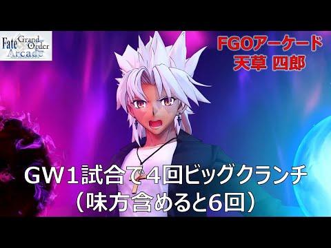 【FGOAC】皆竜に見える動画#14_200223全国【初手天草】