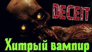 Deceit - Хитрый вампир