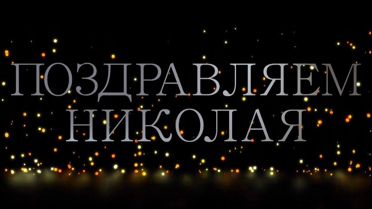Видео поздравление для николая, открытках