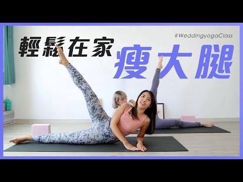 8分鐘改善腿部線條 瑜珈教室【EP2】