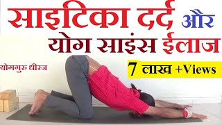 Sciatica Pain के लिए योग | Back Slip Disc Yogasana Treatment | Yogaguru Dheeraj Hindi
