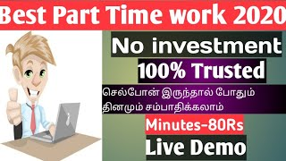 Easy online Earning website 2020Tamil|Date Entry work 2020 Tamil|Without investment job 2020 tamil