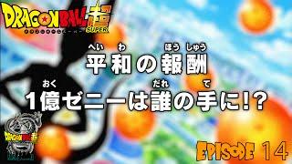 Dragon Ball Super Épisode 14 [VOSTFR] ~ 720p