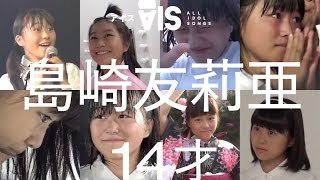 誕生日を記念して、いままでのYouTube動画から、 「島崎友莉亜ダイジェ...