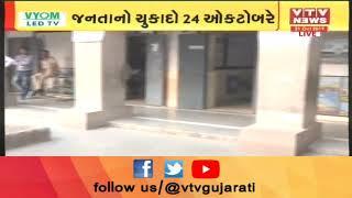 Gujarat By Election 2019: Amraiwadi બેઠક પર મતદારોમાં નિરાસા જોવા મળી | VTV Gujarati