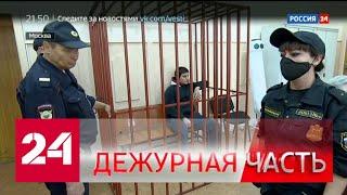 Вести. Дежурная часть от 29.07.2020 (21:30) - Россия 24