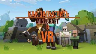 Как запустить Майнкрафт в VR