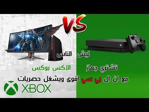 ليش الناس  تشتري Xbox والـ PC موجود ؟ 🤔