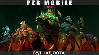 PZR Mobile #17 Суд над Dota