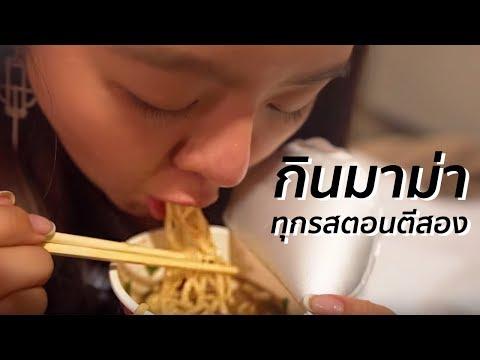 กินมาม่าทุกรสใน 7 - 11 ประเทศญี่ปุ่น เพื่อหารสที่อร่อยที่สุด!!!
