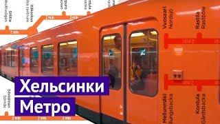 Как устроено метро в Хельсинки