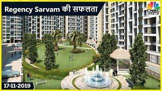 Regency Sarvam Titwala | Spotlight में सफलता की कहानी