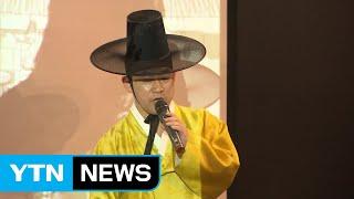 판소리, '글로벌 문화 콘텐츠'에 도전 / YTN