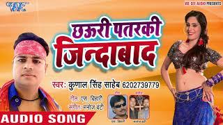 आ गया Kunal Singh Saheb का नया सबसे हिट गाना 2019 - Chhauri Patarki Jindabad - Bhojpuri Hit Song