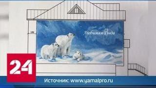 Прокуратура пресекла расточительность чиновников поселка Гыда - Россия 24