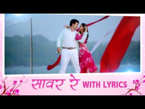 Saavar Re - Song With Lyrics - Mitwaa - Sonalee Kulkarni, Swapnil Joshi