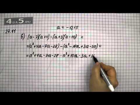 Упражнение 27.11. Вариант В. Алгебра 7 класс Мордкович А.Г.