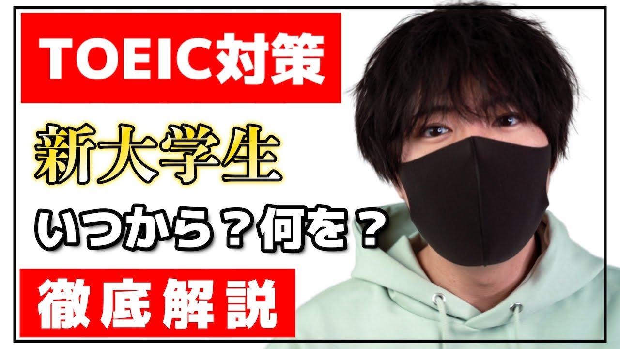 【後悔する前に】新大学生は今すぐTOEICの勉強を始めよう。【おすすめ参考書/勉強法】