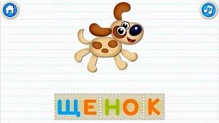 🎓 Азбука. Учим алфавит. Читаем по буквам. Слова на буквы Ш-Я. Для детей (0+)
