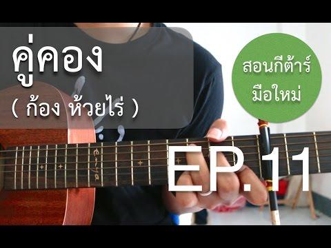 """สอนกีต้าร์""""มือใหม่""""เพลงง่าย คอร์ดง่าย EP.11 (คู่คอง - ก้อง ห้วยไร่ Ost.นาคี)"""
