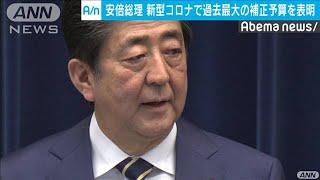 安倍総理 新型コロナで過去最大の補正予算を表明(20/03/28)