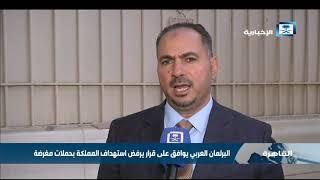 البرلمان العربي يوافق على قرار يرفض استهداف المملكة بحملات مغرضة