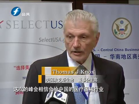 US - South China Business Summit on Fujian TV - Mar 25, 2016
