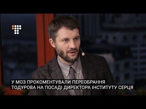 Громадське Телебачення: У МОЗ прокоментували переобрання Тодурова на посаді директора Інституту серця