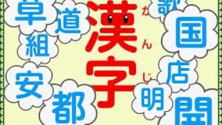 漢字の部首を歌って覚える、子ども向けの歌です。楽しく歌って部首を覚...