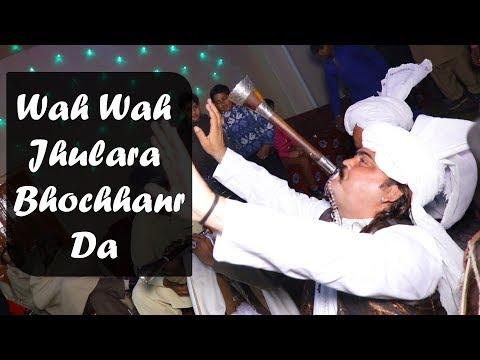 Wah Wah Jhulara Bhochhanr Da Dhol Geet Shehnai Chakwal,folk Music