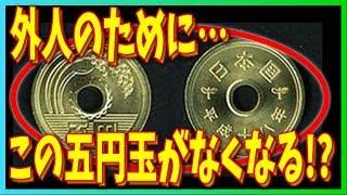 【海外の反応】「とんでもないよ!!」外国人のために日本の五円玉のデ...