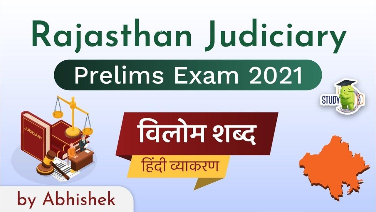 Rajasthan Judicial Services Exam 2021 - Vilom Shabd Hindi Grammar for RJS Civil Judge exam #RJS