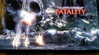 Mortal kombat XL -бой с сестрой! Я НАГИБАЮ!!!!!! (часть 3)
