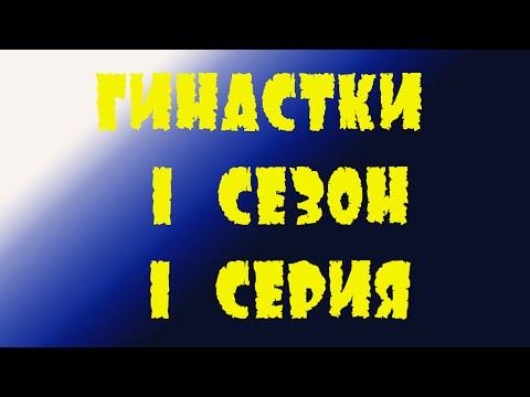 Сериал Гимнастки на Седьмом канале