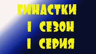 Сериал ГИМНАСТКИ. 1 Сезон 1 Серия,The Sims 4.С ОЗВУЧКОЙ!