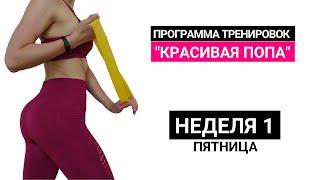 Тренировка для ягодиц с фитнес резинками Марафон Красивая попа Тренировка 3