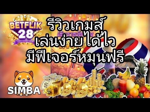 #BETFLIK28 เกมส์ THAI RIVER WONDER มหัศจรรย์แม่น้ำไทย