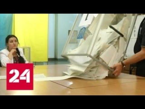 Украинская оппозиция обнаружила новые нарушения на выборах в Верховную Раду - Россия 24