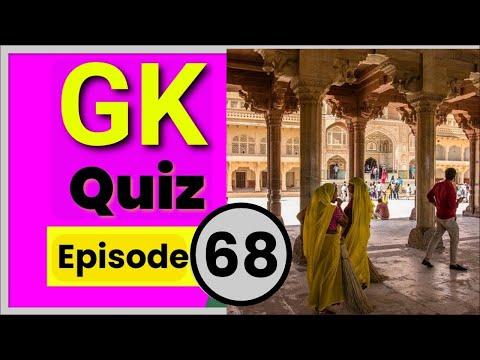 GK Quiz Ep 68 | General Knowledge | सामान्य ज्ञान प्रश्नोत्तरी | GK for competitive exams Quiz Test