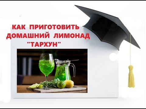 Напиток Тархун - рецепт с фото пошагово