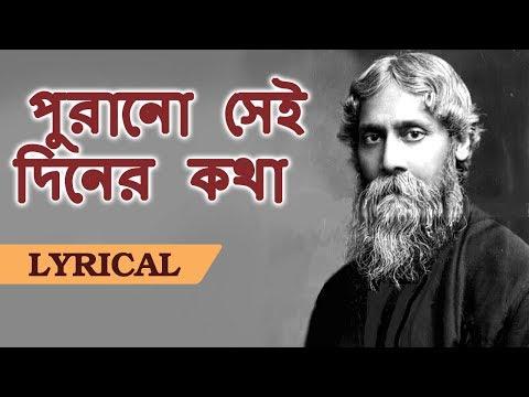 পুরানো-সেই-দিনের-কথা-(purano-sei-diner-kotha)-lyrical-in-english-&-bengali---rabindra-sangeet