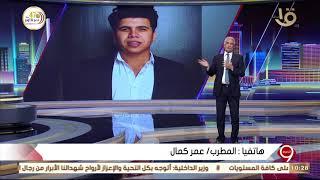 التاسعة |  المطرب عمر كمال يكشف تفاصيل اشتباكه مع الفنان باسم سمرة
