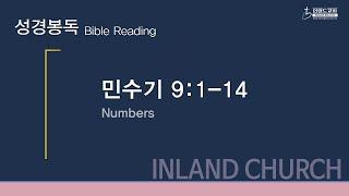 2021 01 31 주일예배: 늦은 유월절을 지키라 [안 환 목사]