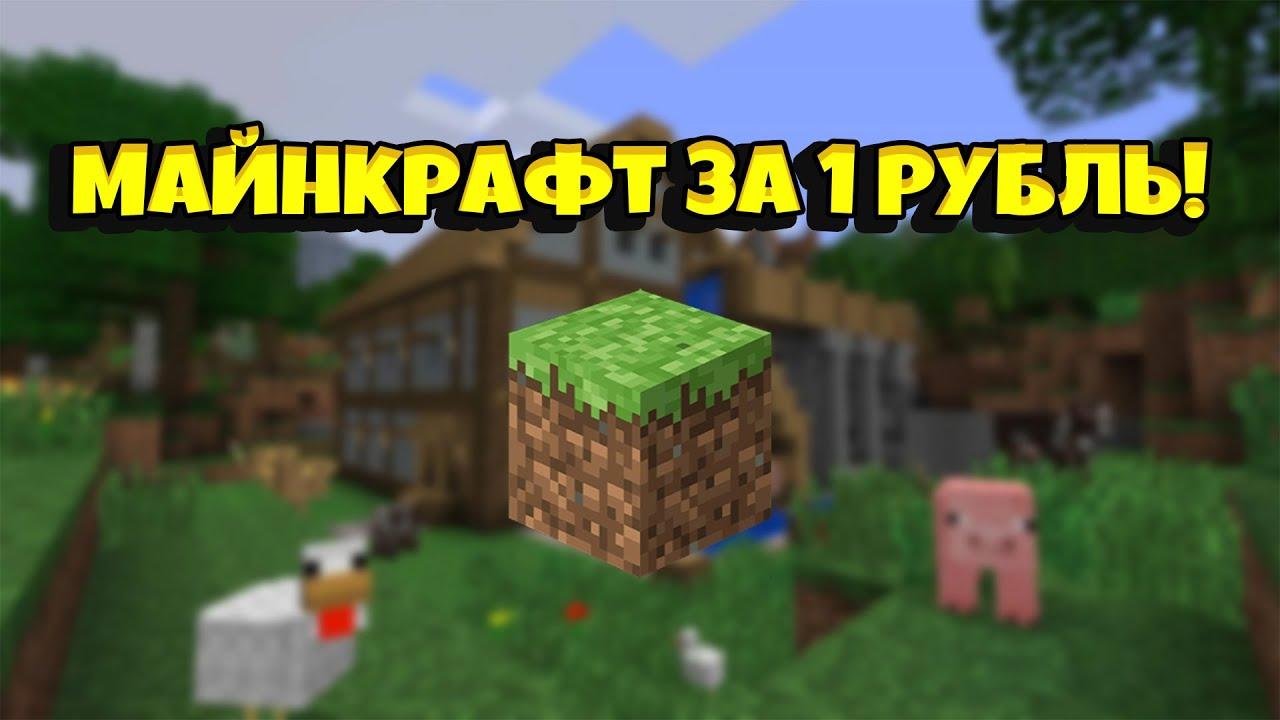 аккаунт майнкрафт за 3 рубля #4