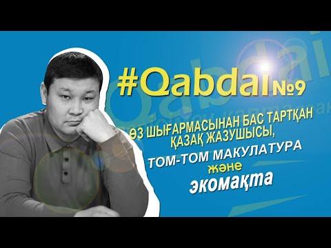 #QABDAI 9  -Өз шығармасынан бас тартқан қазақ жазушысы, том-том макулатура және экомақта