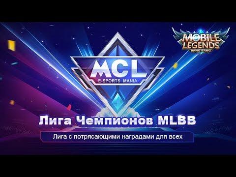 Трейлер турнирного события MCL!