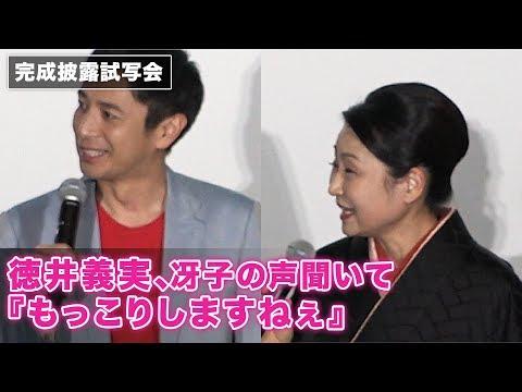 徳井義実、冴子の声を聞いて「もっこりしますねぇ」 『 劇場版シティーハンター <新宿プライベート・アイズ>』完成披露試写会 その2