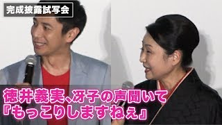 映画『劇場版シティーハンター <新宿プライベート・アイズ> 』の完成...
